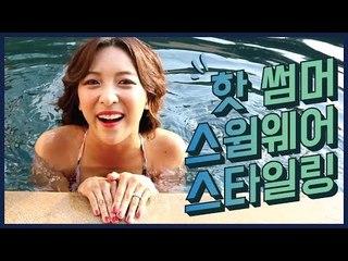 Luna(S3) EP04 - 핫 썸머 스윔웨어 스타일링 Hot Summer Swimwear Styling [루나의 알파벳 Luna's Alphabet]