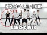 BTS 불타오르네 Fire dance cover II   [kaotsun]