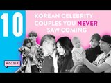 10 SHOCKING Kpop & Korean Celebrity Couples We NEVER Saw Coming | The Kossip List