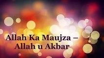 Allah Ka Mojza - Allah Ka Azab - Miracles of Allah