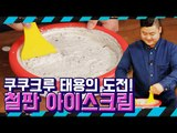 찰리 아이스팬, 쿠쿠크루 김태용 철판아이스크림에 도전하다 (ep06-08) Charlie's Ice Pan, CuckooCrew's Kim Tae Yong's Pan Ice Cream Challenge (ep06-08)
