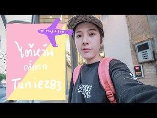 Tuniez83 Vlog : First Time Taiwan Trip