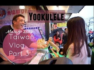 Jenny and Family in Taiwan Part 3- TURKISH ICE CREAM