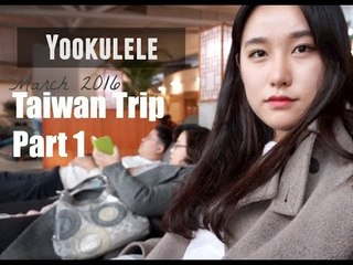 Jenny and Family in Taiwan Part 1-Airport