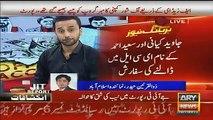JIT Ki Report Ke Baad In Saeed keyani aur Saeed Ahmed Ka Naam ECL MainAfter JITs Report Saeed keyani and Saeed Ahmed Na