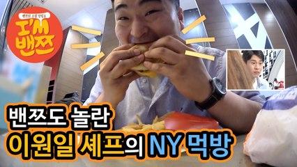 [I'M밴쯔I'M BANZZ] 밴쯔도 놀랐다! 이원일 셰프의 NY먹방 Banzz's surprised! Chef Lee Won Il's NY Mukbang!