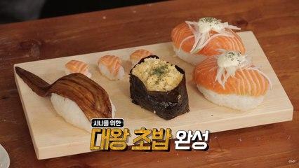 점보라멘 아.니.죠. 점보스시를 만들어 보았다. 연어초밥,장어초밥,날치알 군함말이 Jumbo Sushi?! (ep06-04)