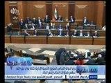 #مصر_العرب | البرلمان اللبناني يفشل في إنتخاب رئيس البلاد للمرة الــ 16