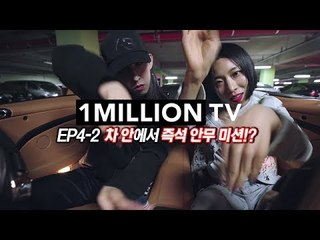 [1MTV] EP4-2 차 안에서 즉석 안무 미션!? Guerilla choreo mission trapped in a car