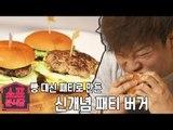 소프가 만드는 내장 폭발 버거, 넌 이미 먹고 싶다. 같이 먹고 같이 찌자 [소프 분식당Sof's Snack Bar Ep.3] 3화 햄버거 특집!
