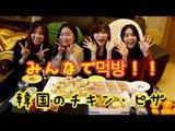 【韓国】友達とみんなでモッバン(먹방)!チキン、ピザ色々食べてみた!