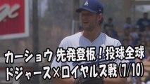 2017.7.10 クレイトン・カーショウ 先発登板!投球全球 ドジャース vs ロイヤルズ Los Angeles Dodgers Clayton Kershaw