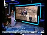 #كلام_الناس   كيف يمكن تغيير الصورة الذهنية للسائحين عن الأهرامات .. بعد تقرير الديلي   الجزء الثاني