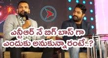 Bigg Boss Press meet | NTR | Why they selected me as a Bigg Boss | Filmibeat Telugu