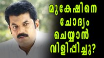 After Dileep Arrest, Police Questioning Mukesh? | Oneindia Malayalam