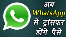 Whatsapp will soon allow payments through UPI