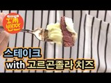 고르곤졸라 치즈소스랑 스테이크를 곁들어 먹는다고?!? Eating Steak with Gorgonzola Cheese Sauce?!(Feat.판매안함 Nonsale) [I'M밴쯔 I'M BANZZ]22-4