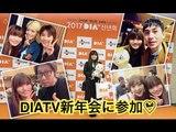 【DIATV新年会】韓国の大物youtuberやアイドルに感動!(エイプリル、少年24も登場!)