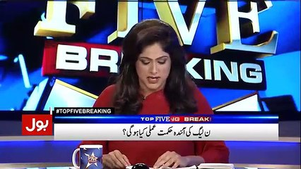 Top Five Breaking on Bol News - 11th July 2017