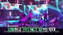 [ซับไทย] 170704 NCT127 เบื้องหลัง Show Champion