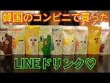【韓国】LINEジュース飲んでみた!