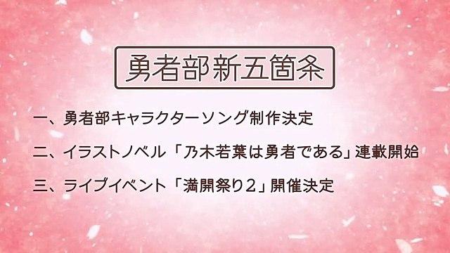 Anime「Yuuki Yuuna wa Yuusha de Aru Yuusha no Sho」PV