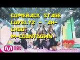 [4LadsReact] LOVELYZ(러블리즈) - 'Ah-Choo' COMEBACK Stage M COUNTDOWN