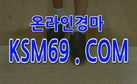 일본경마분석 마권구매방법●〔 K S M 6 9. C0M 〕●실시간경마