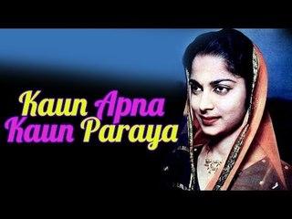Kaun Apna Kaun Paraya | Waheeda Rehman | Johnny Walker | Bollywood 's Hit Movies