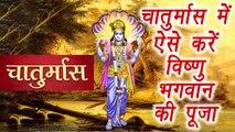 Chaturmas: Vishnu Puja Vidhi | जानें चातुर्मास में कैसे करें भगवान विष्णु की पूजा | Boldsky