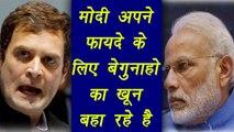 Amarnath Attack: Rahul Gandhi says PM Modi policies have created space for terrorists | वनइंडिया हिंदी