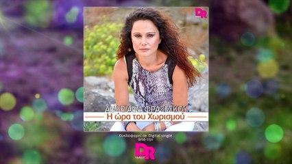 Andriana Frazeskou - H Ora tou Xorismou (Official Lyric Video)