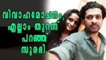 Actress Surabhi Lakshmi's Explanation About Divorce | Filmibeat Malayalam