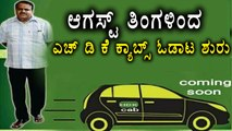 HDK Cabs Starts Its Service From Mid of August Month  | Oneindia Kannada