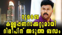Dileep Arrest: Investigation Extends To Dubai | Oneindia Malayalam
