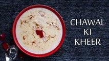 Rice Kheer Recipe | How To Make Rice Payasam | चावल की खीर की आसान रेसिपी | Boldsky