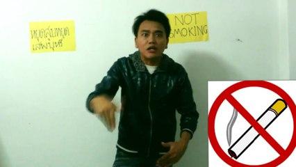 หยุดสูบหยุดเสพบุหรี่ (NOT SMOKING) - RAPAKE [แร็พสดเปิดตัวซิงเกิลเพื่อสุขภาพ]