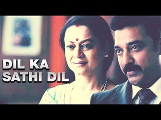 Dil Ka Sathi Dil | Hindi Full Movie | Kamal Hasan, Zarina Wahab