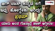 Olle Hudga Pratham wants his father to contest in Bigg Boss Kannada 5 | Filmibeat Kannada