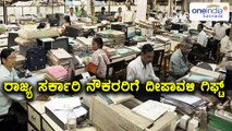 Karnataka governmnet : Dearness Allowance hikes for state government employees  | Oneindia Kannada