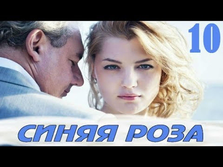 Синяя Роза 10 серия 2017 русские мелодрамы 2017 russkie melodrami 2017 goda