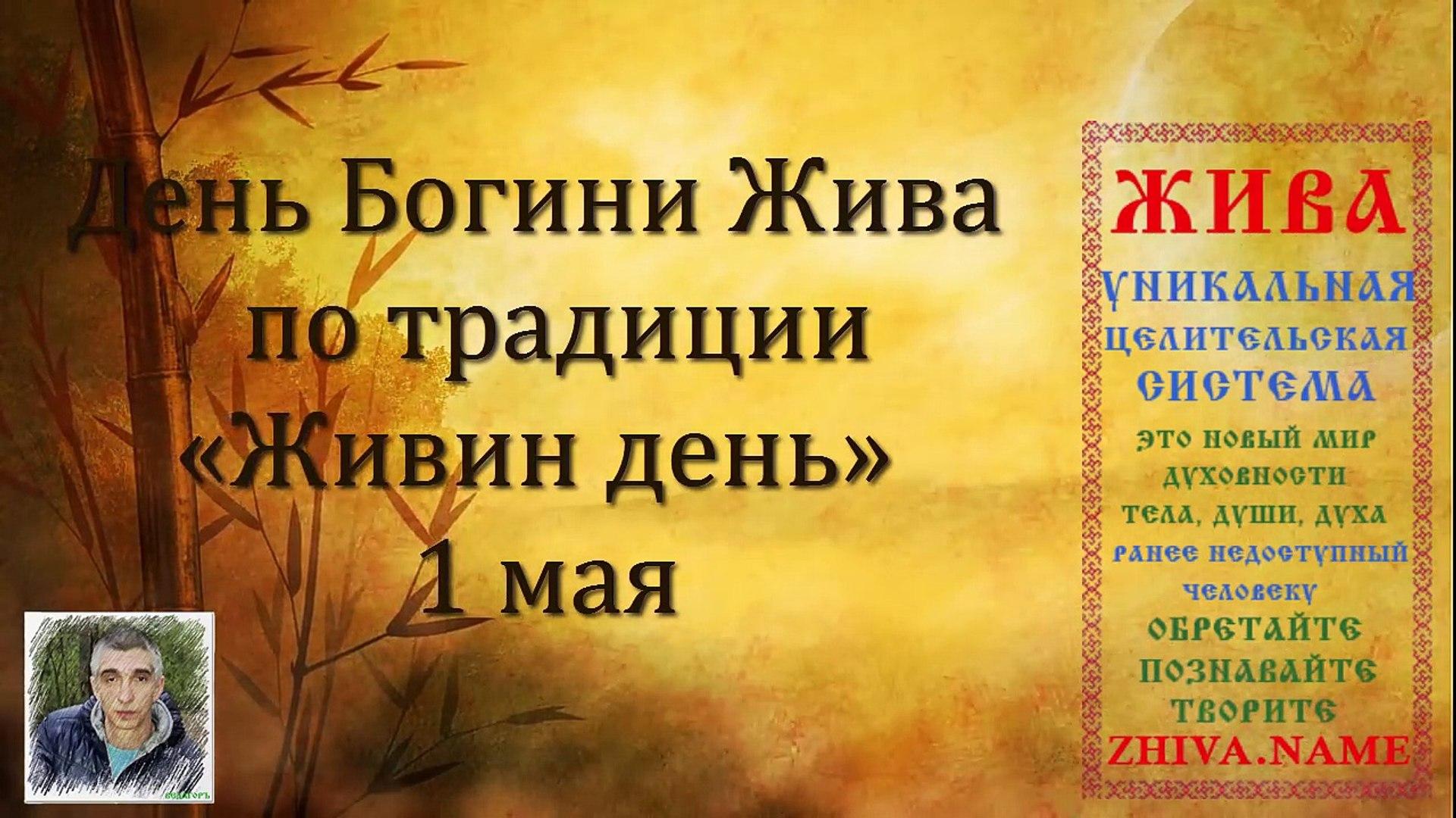 1 мая - День Богини Жива - «Живин день»