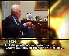ΕΞΙΣΤΟΡΕΙΝ ΚΙ ΙΣΤΟΡΕΙΝ - 2008 - 19 - Γιάννης Καψής