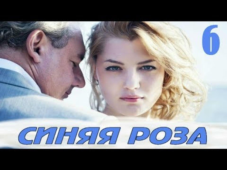 Синяя Роза 6 серия 2017 русские мелодрамы 2017 russkie melodrami 2017