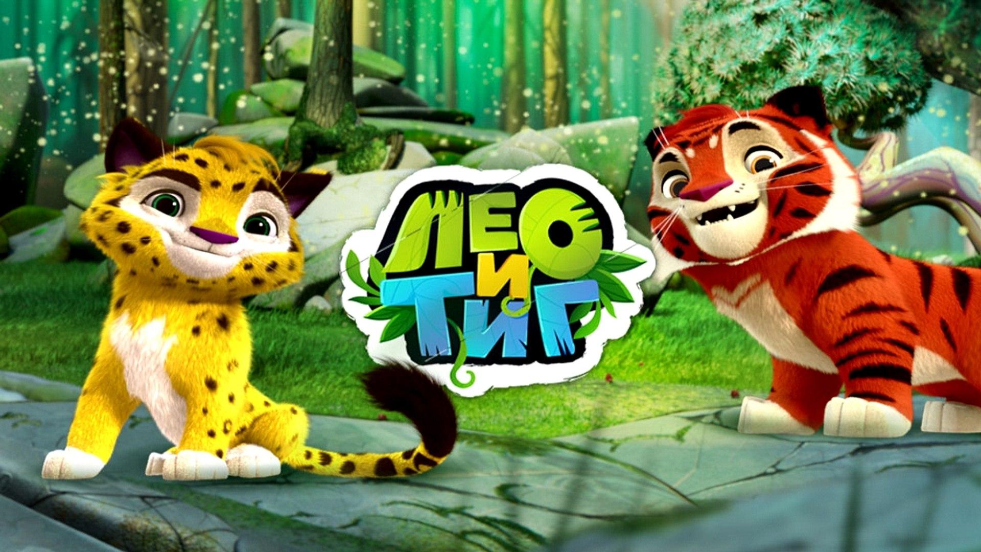 Лео и Тиг. 12 серия. История героя | Leo and Tig. 12 series. History of the него