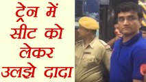 Sourav Ganguly Argued in Train for Seat, Was travelling in Train after 16 years । वनइंडिया हिंदी