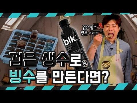 검은 생수 blk 를 얼려 빙수를 만들면 그 비쥬얼은! (쿡올데드 09-05) What if You Make an Ice Shave with Black Water blk?! (Cook or Dead 09-05)