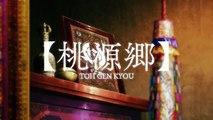 Saiyuki Reload Blast (2017) Trailer