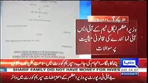 Shareef Khandan Ki Legal Team Ne ISI Ki Qanooni Hesiyat Par Sawalaat Utha Diye