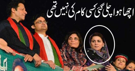 See how IMRAN KHAN reacts on Naz Baloch's quitting PTI